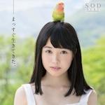 もりの小鳥 デビューAV 「もりの小鳥 AV debut」 7/21 動画配信開始