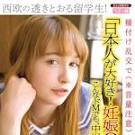 フランス美少女 クララ 新作AV 「「日本人が大好き! 妊娠OKデス。こんなドMでも、中出しもらえマスカ?」西欧の透きとおる留学生! 種付け乱交で(※音量注意)大絶叫イキ! クララ21歳」 6/25 リリース