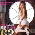 ゆうき麻里 7/1 AVデビュー 「ぎゃるコス!!特濃ぶっかけ63発 ゆうき麻里」