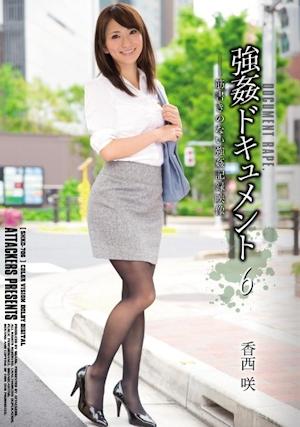強 姦ドキュメント6 香西咲