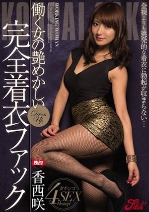 働く女の艶めかしい完全着衣ファック 香西咲