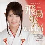 飛鳥りん デビューAV 「飛鳥りん AV debut タイム風俗学ハンター」 9/1 動画配信開始