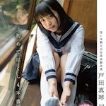 戸田真琴 新作AV 「「私、もっと気持ちいい事が知りたいです」戸田真琴 19歳 初めて尽くし4本番」 7/21 リリース