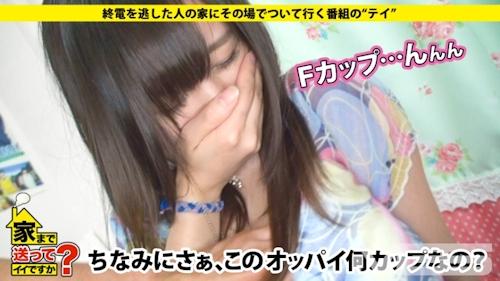 家まで送ってイイですか? case.16 「18歳になるまで、この世にいないことになっていた…。」 過酷な環境で育った女は、二次元と愛嬌とFカップで涙を乗り越える。 -MGS動画