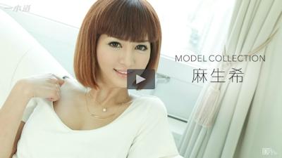 モデルコレクション 麻生希 -一本道