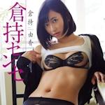 倉持由香 新作イメージDVD 「倉持センセ」 8/25 リリース