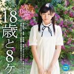 桐谷絢果 AVデビュー 「18歳と8ヶ月。 03 桐谷絢果」