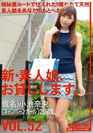 新・素人娘、お貸しします。 VOL.52 仮名)小池奈央、(キャンペーンガール) 20歳。