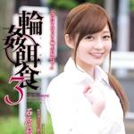 石原莉奈 新作AV 「輪姦餌食3 石原莉奈」 8/5 動画先行配信