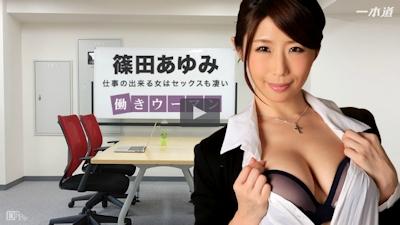 働きウーマン ~仕事のデキる女はセックスも凄い~ 篠田あゆみ -一本道
