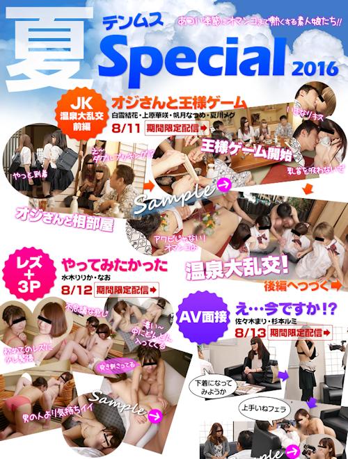 「テンムス夏Special 2016」 天然むすめ