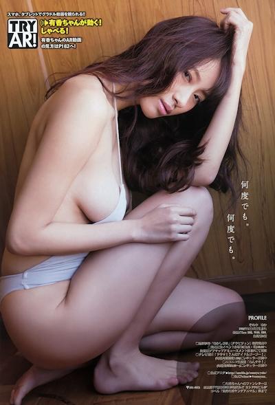 染谷有香 ビキニ画像 2