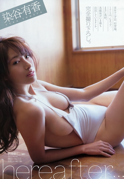 染谷有香 ビキニ画像 4