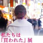 売春した女子中高生の 「私たちは『買われた』」展開催 ~8/21
