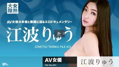 女熱大陸 File.051 江波りゅう  -カリビアンコム
