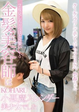 2度見しちゃうほど可愛い金髪美容師は小悪魔スレンダー美少女でした KOHARU
