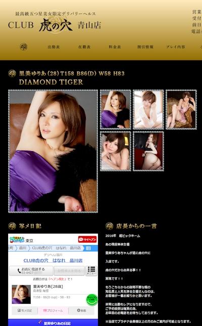 里美ゆりあ プロフィールページ -CLUB 虎の穴 青山店