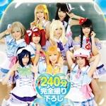 ラブライブ パロディモノ 新作AV 「ラブアイブ!サンシャイン!!」 10/1 動画配信開始