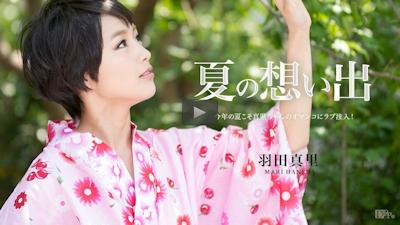夏の想い出 Vol.10 羽田真里  -カリビアンコム