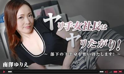 ヤリ手女社長はヤリたがり!~部下の下半身を奮い勃たします!~ - 南澤ゆりえ -HEYZO