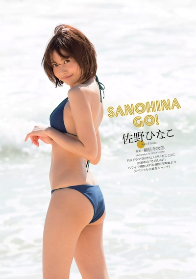 佐野ひなこ ビキニ画像 6