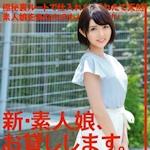 高井華音 新作AV 「新・素人娘、お貸しします。 VOL.53 仮名) 高井華音、(大学生) 21歳。」 8/19 リリース