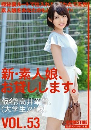 新・素人娘、お貸しします。 VOL.53 仮名) 高井華音、(大学生) 21歳。