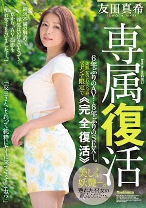 専属復活 友田真希