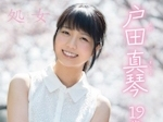 「私、Hがしてみたいんです」 戸田真琴 19歳 処女 SOD専属AVデビュー【サンプル動画あり】 -DMM
