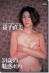 masuko-naomi-280523 (3)