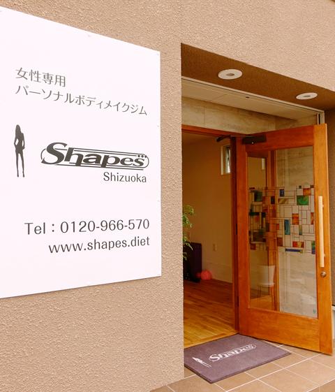 Shapes(シェイプス)静岡-2