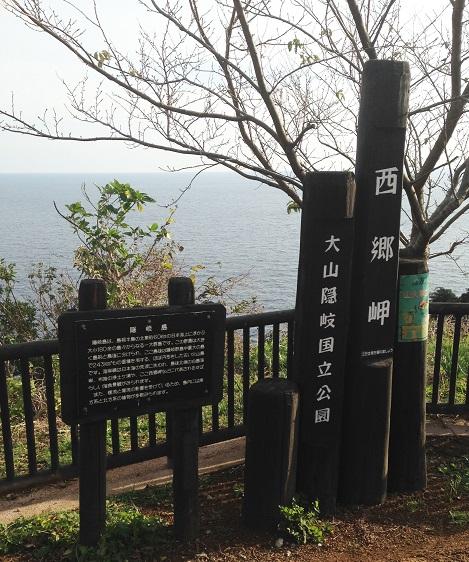 2015隠岐の島 (23)
