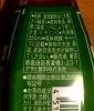 20160319茶成分