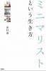 20160323tatumihon.jpg