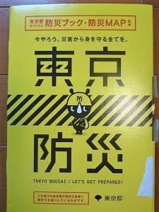 東京防災2