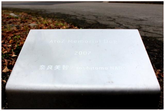 青森県 弘前市 吉野町緑地公園 奈良美智 A to Z Memorial Dog メモリアルドッグ レンガ倉庫 観光