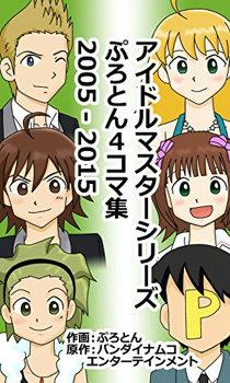 【Kindle版】アイドルマスターシリーズぷろとん4コマ集2005-2015