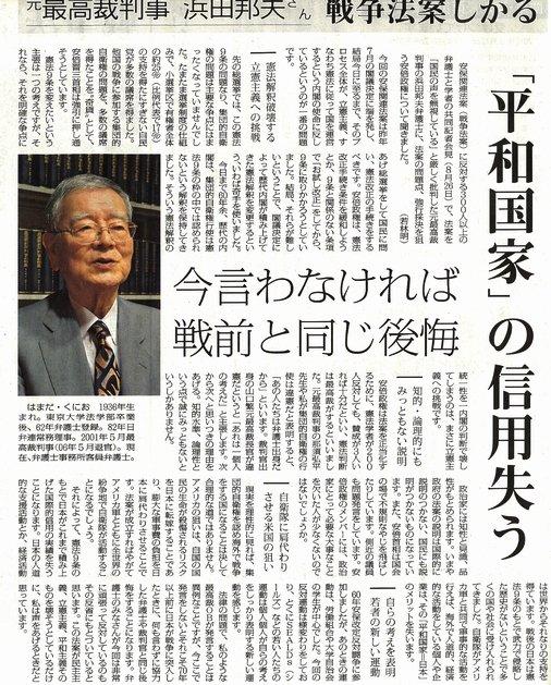 「平和国家」の信用失う 元最高裁判所判事 浜田邦夫さん 戦争法案しかる 今言わなければ 戦前と同じ後悔