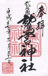 鷲宮神社b