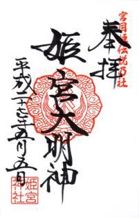 姫宮神社・御朱印