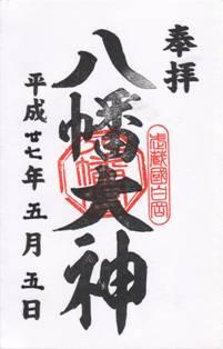 白岡八幡神社・御朱印