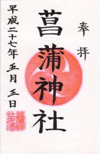 菖蒲神社・御朱印