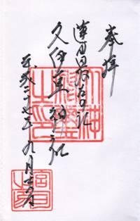 江ヶ崎久伊豆神社・御朱印