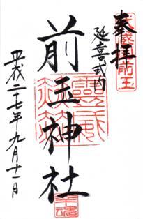 前玉神社・御朱印