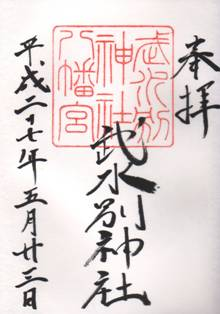 武水別神社・御朱印