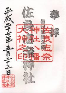 佐良志奈神社・御朱印