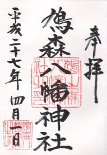 鳩森八幡神社・御朱印