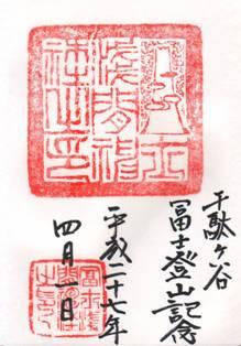 鳩森八幡神社・御朱印(浅間神社)