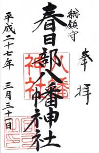 春日部八幡神社・御朱印