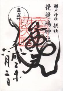 琵琶島神社・御朱印
